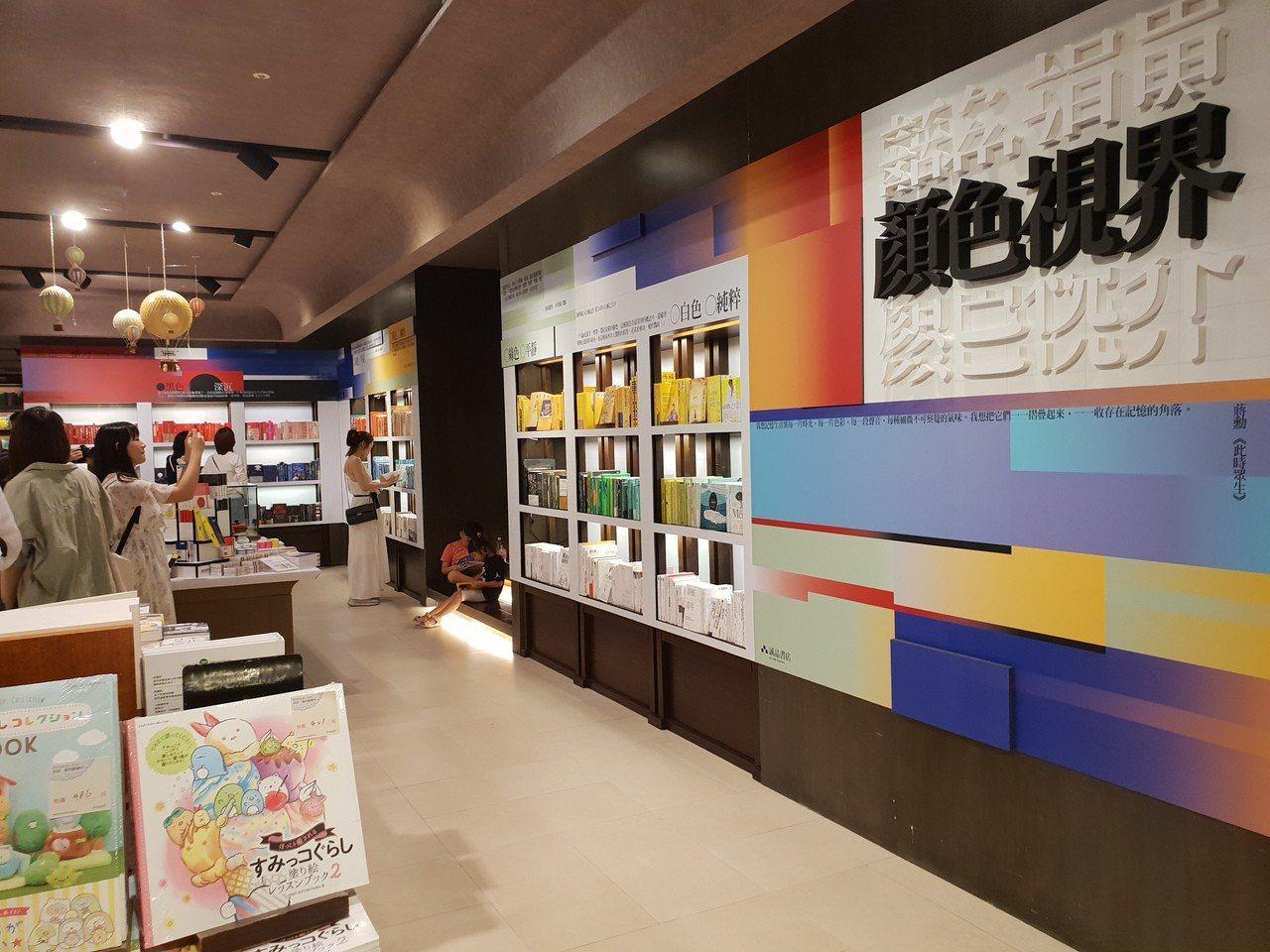 誠品敦南店舉辦「顏色視界主題書展」呼應,打破書本分類邏輯,以紅、黃、綠、藍、紫、...