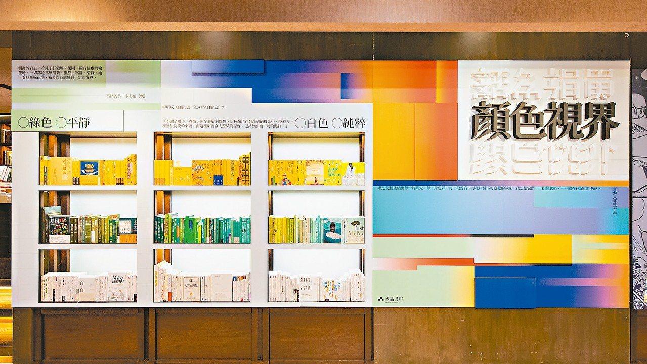 誠品書店同步推出「顏色視界主題書展」。 圖/誠品提供