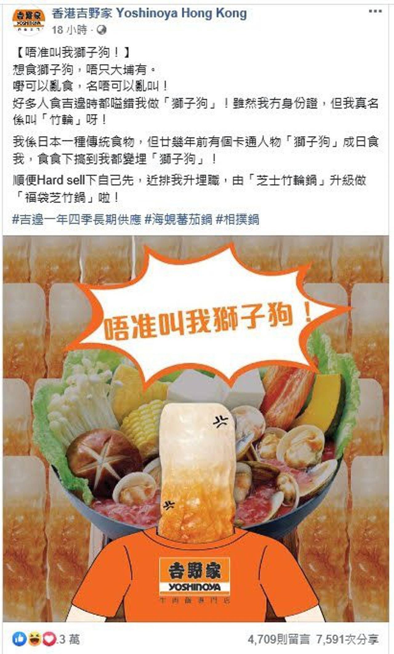 香港吉野家10日在臉書刊登「唔准叫我獅子狗」廣告,但11日晚已刪除。 (取自臉書...