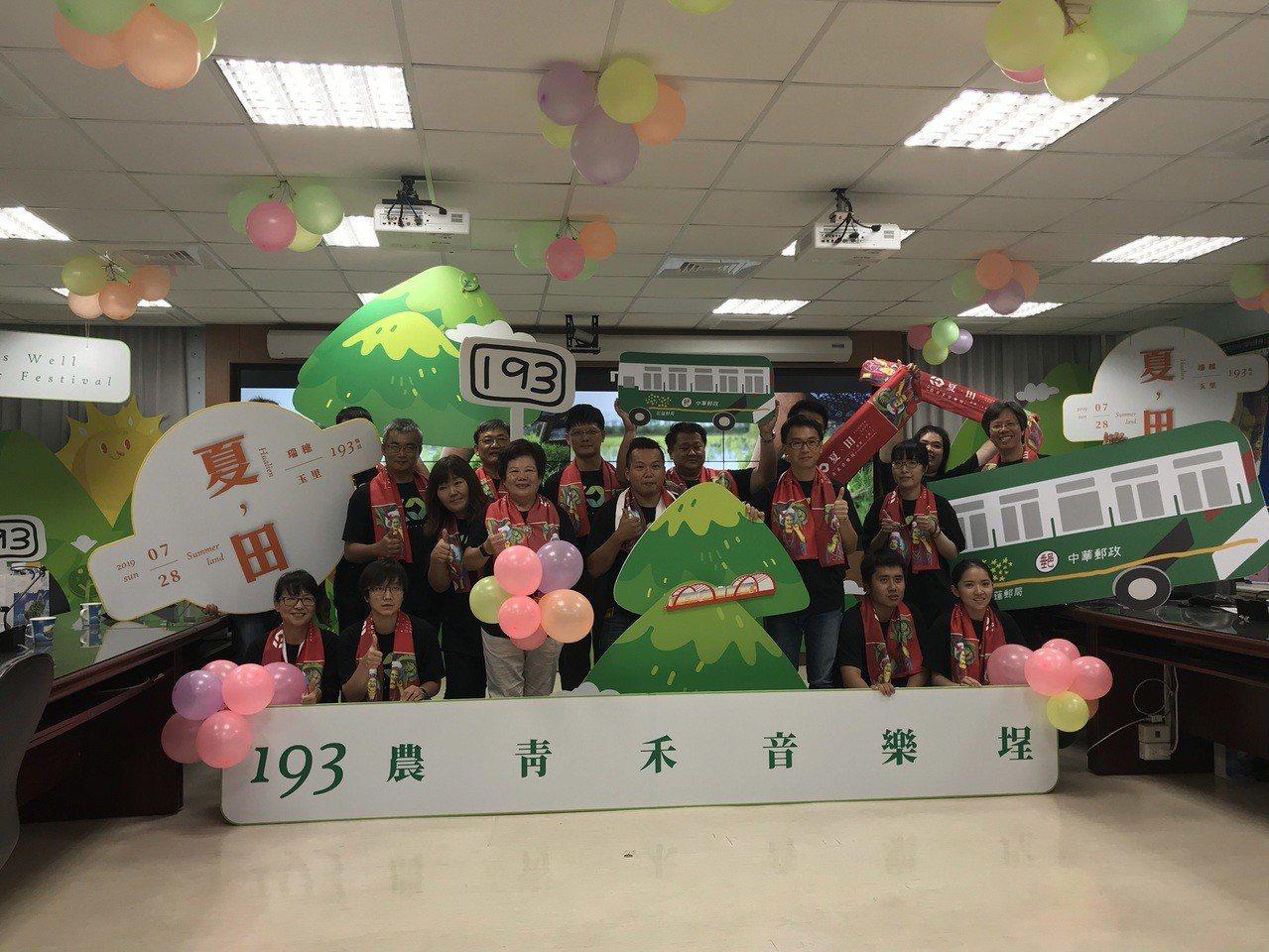 水保花蓮分局邀民眾7月28日一起「夏田」聽音樂會。記者王燕華/攝影