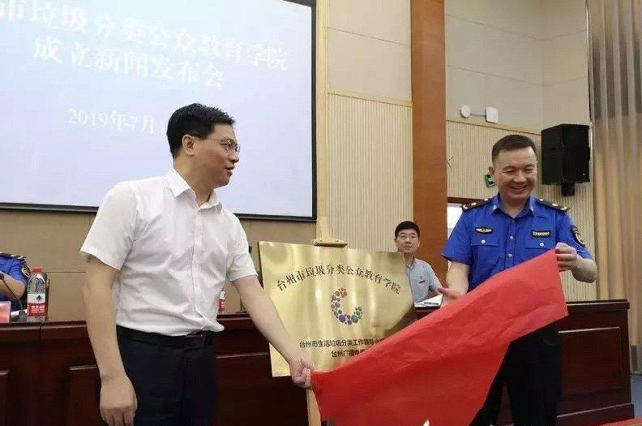 大陸首家 浙江台州成立垃圾分類教育學院。 上觀新聞
