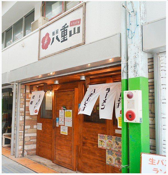 位於日本石垣市鬧區商店街內的拉麵店「麵屋 八重山style」。 圖擷自八重山每日...