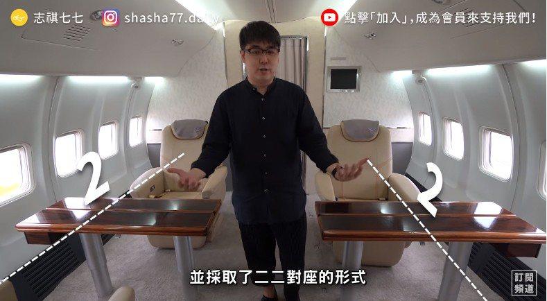 YouTuber志祺和阿滴日前找總統蔡英文開箱總統行政專機。 圖/取自志祺七七y...
