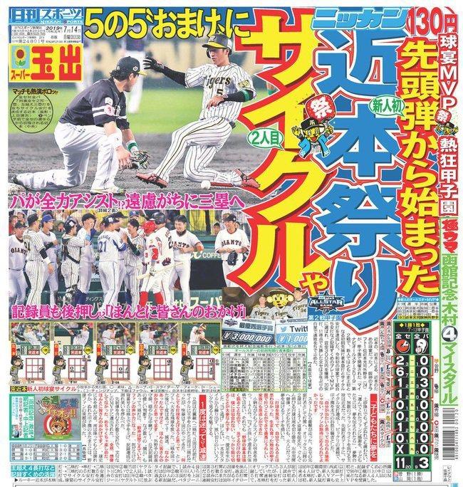 中央聯盟開路先鋒、來自阪神虎的新人近本光司達成日職明星賽史上第2次完全打擊。 截...