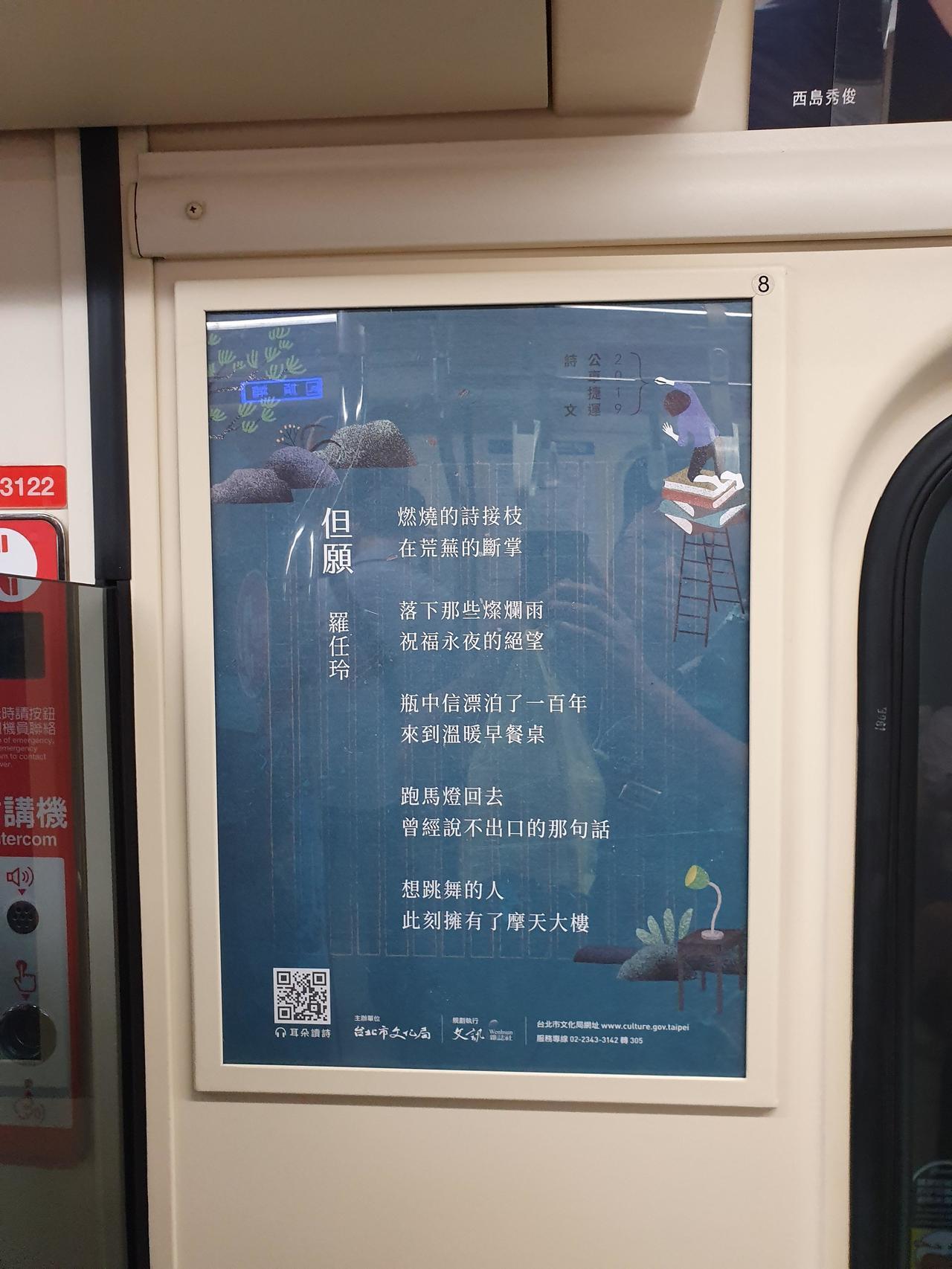 鄉民在PTT貼文,他完全看不懂捷運新詩的意思。圖/取自PTT
