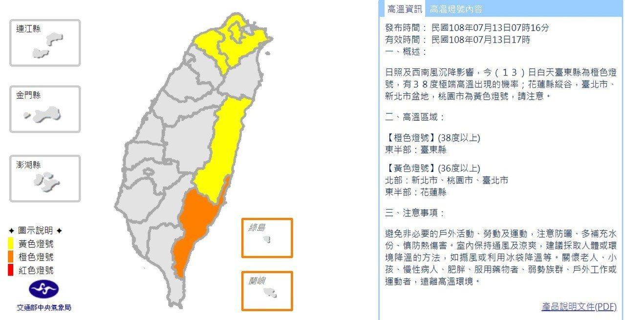 中央氣象局發布高溫資訊橙色、黃色燈號。圖/取自中央氣象局官網