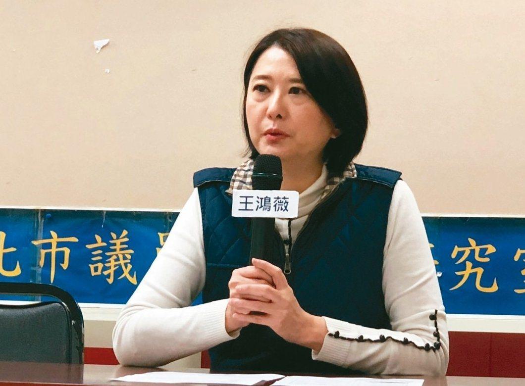 國民黨台北市議員王鴻薇。本報系資料照片