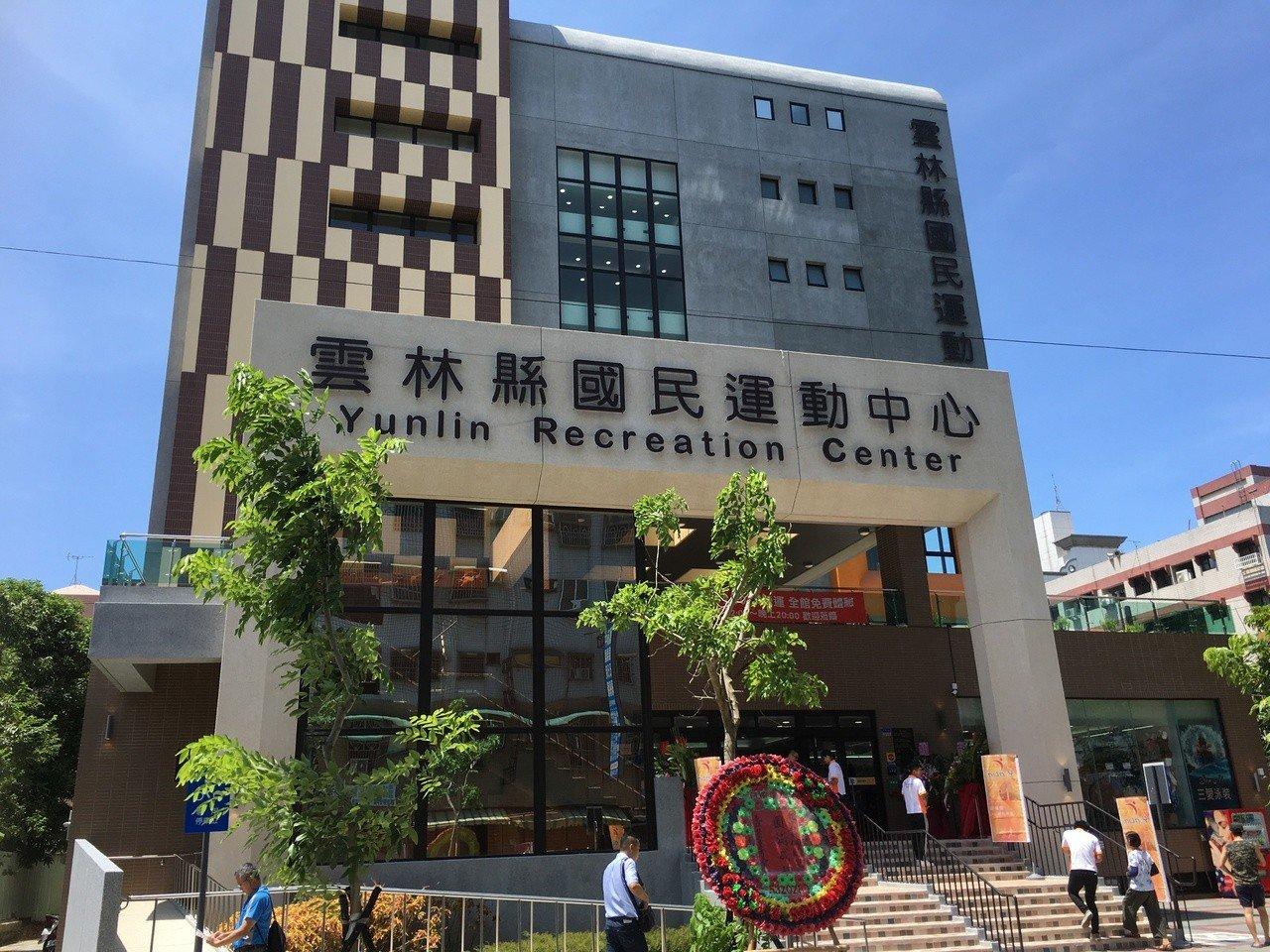 雲林縣首座國民運動中心斥資3億元打造,今天完工啟用,開始為期7天免費體驗試營運。...