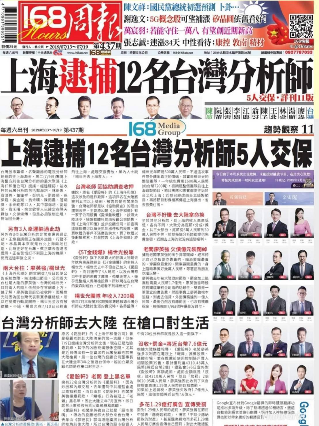驚傳上海警方9日搜索仟和億公司,並逮捕台灣分析師12人,其中有5人已被交保候傳,...
