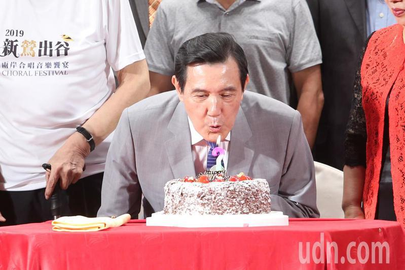 前總統馬英九今天出席「2019兩岸合唱音樂饗宴」開幕儀式,因為正逢生日主辦單位特地準備一個生日蛋糕幫他慶生。記者葉信菉/攝影