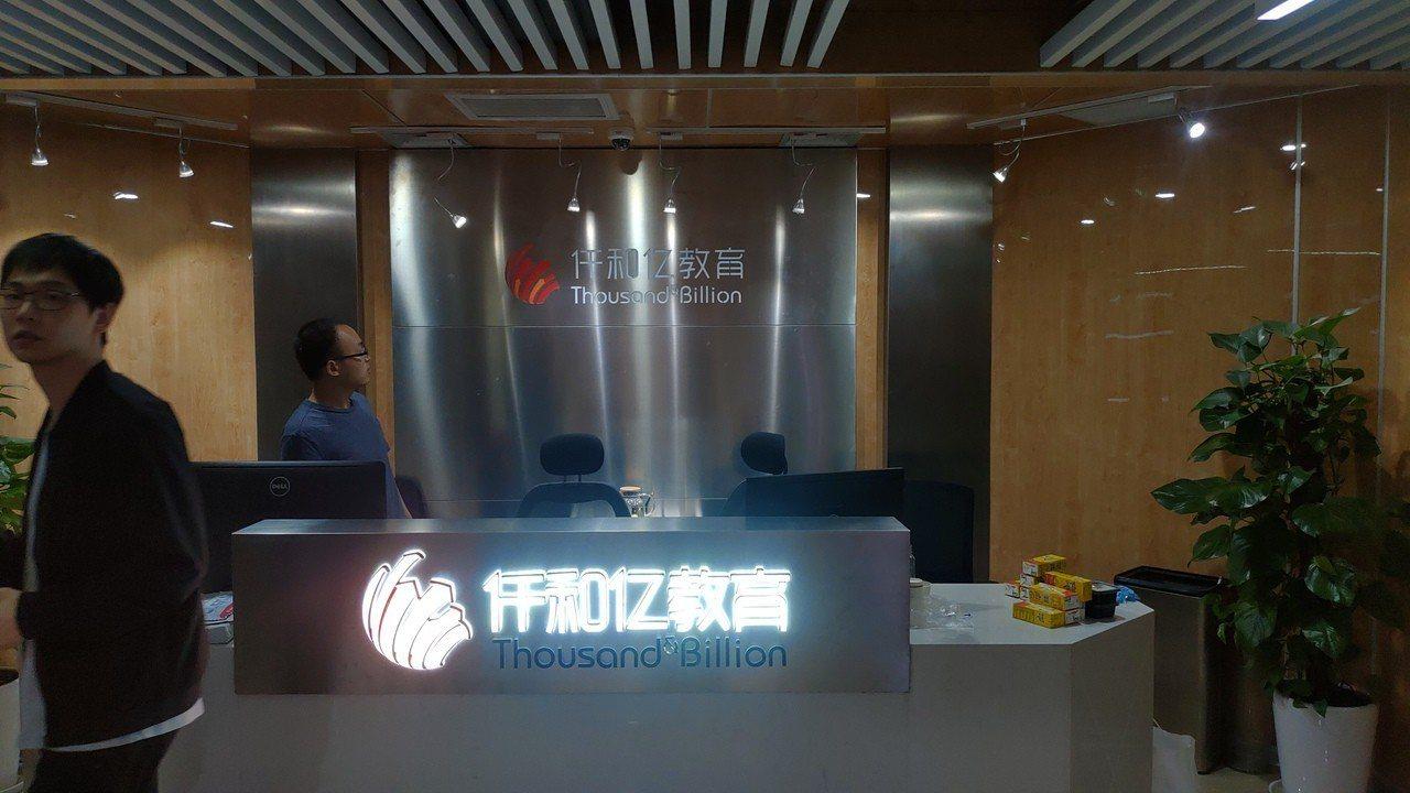 上海仟和億公司有12名台籍分析師日前遭到大陸公安約談,其中三人遭到拘押。圖為仟和...