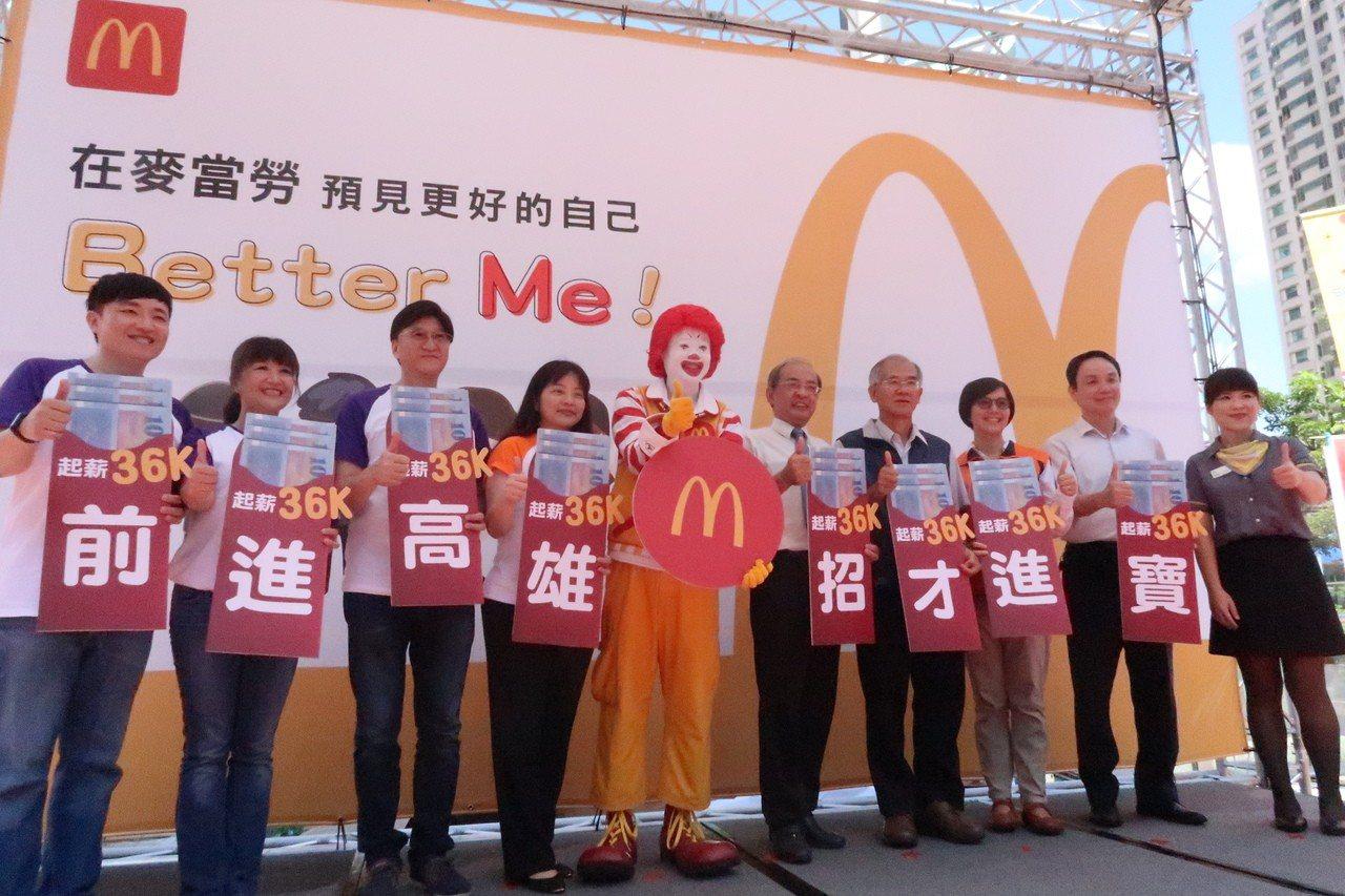 「麥當勞招募列車」7月13、14日首度前進高雄,在漢神巨蛋廣場前舉辦徵才,3萬6...