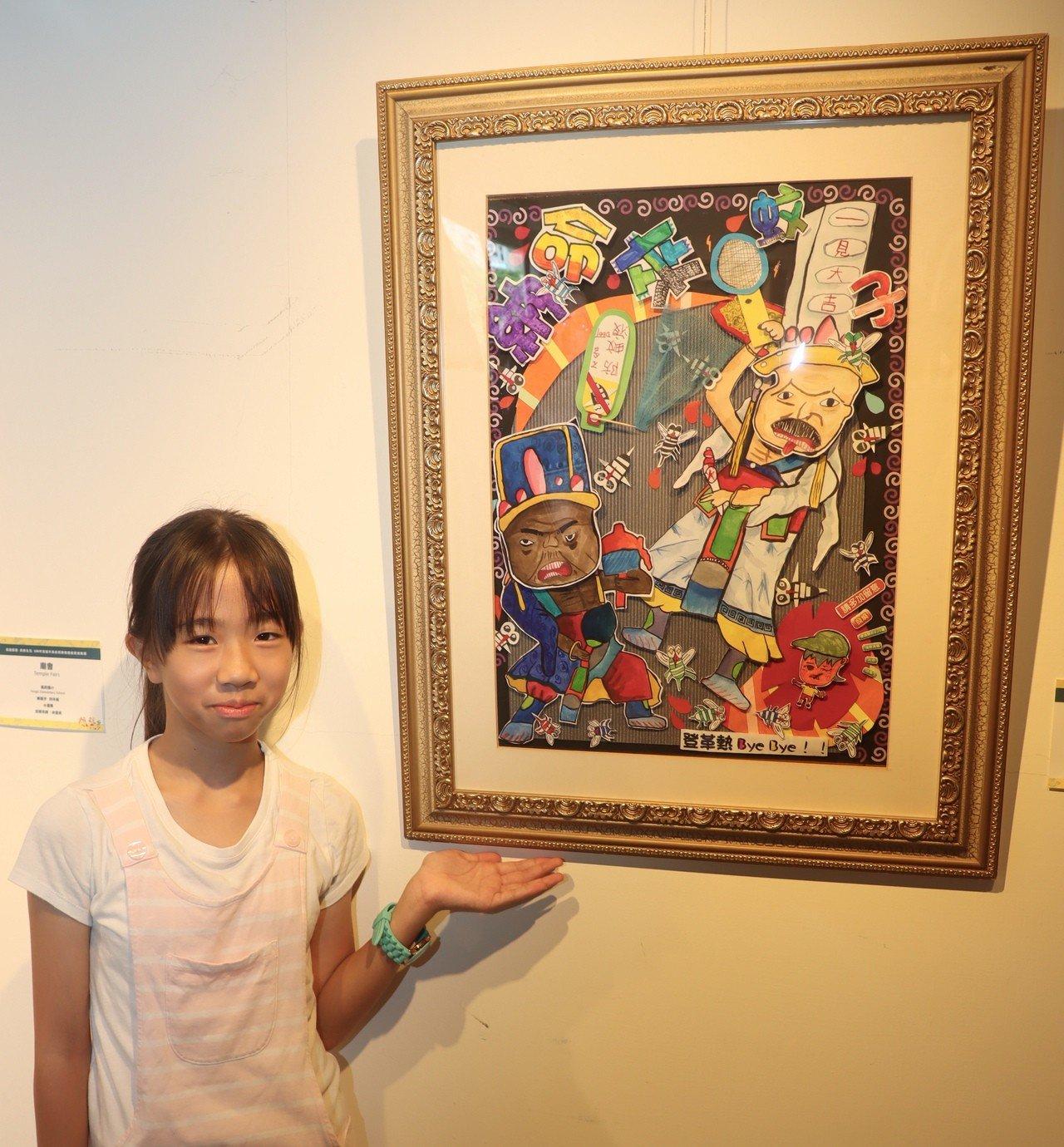 鳳西國小五年級學生宋羽筑的作品「蚊子納命來」,用可愛、詼諧與三D立體畫風,提醒大...