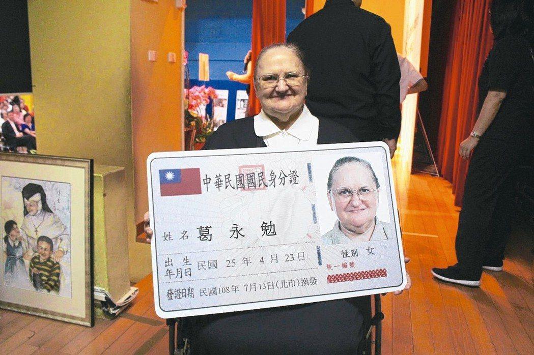 第10屆醫奉獎得主、來自比利時的84歲修女葛永勉,昨拿到中華民國身分證。 記者陳...