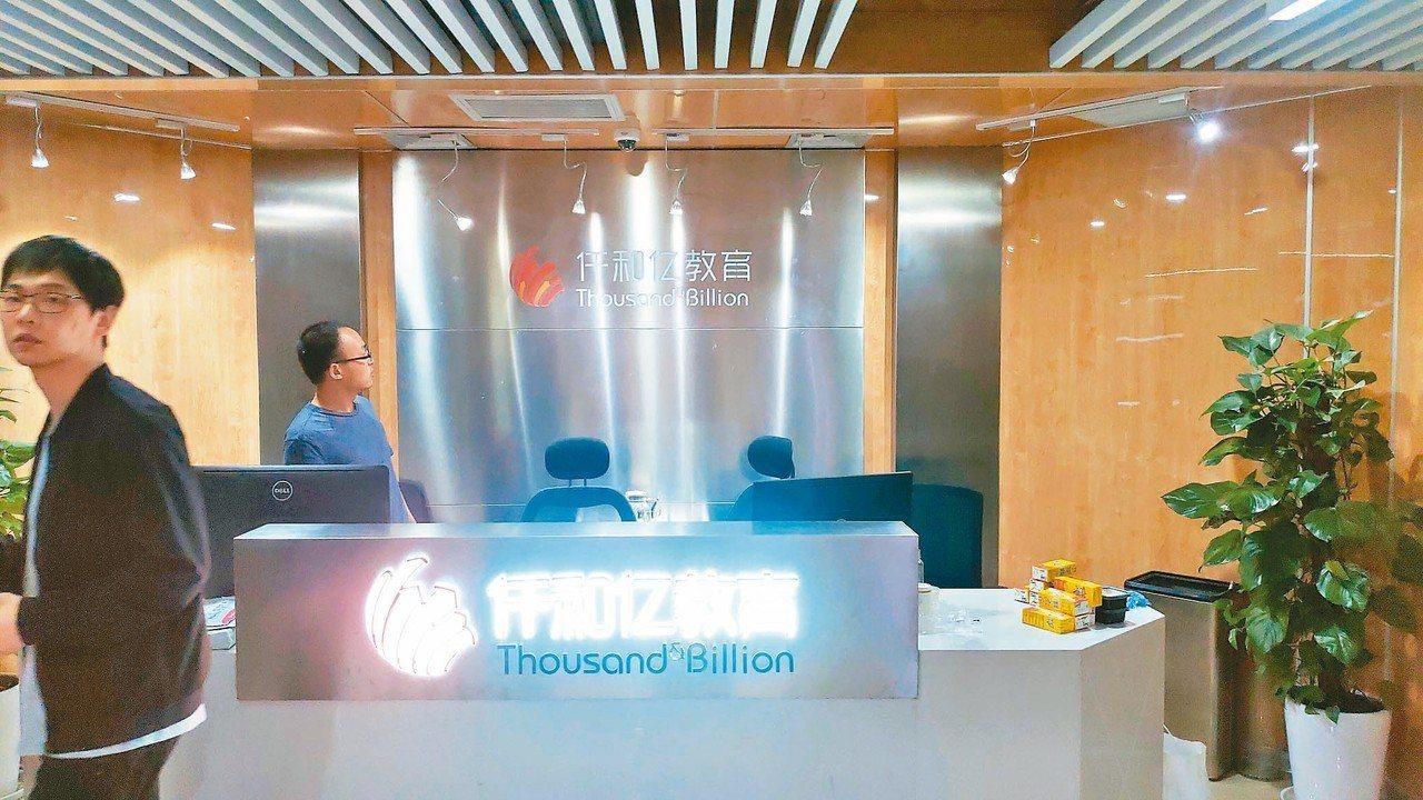 上海仟和億公司12名台籍分析師遭大陸公安約談,3人遭刑事拘留。圖為仟和億上海辦公...