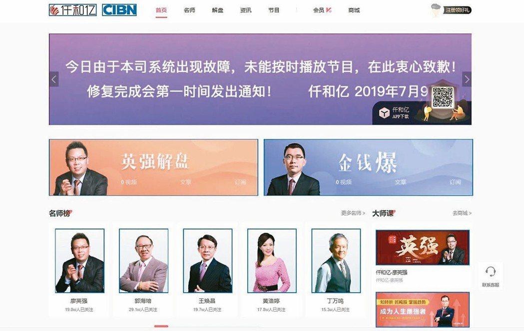 上海仟和億網站的股市大師榜,有不少來自台灣的名嘴。 網路照片