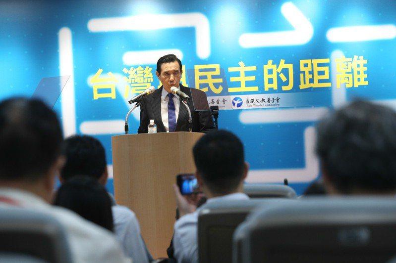 前總統馬英九上午出席台灣與民主的距離研討會開幕,抨擊蔡英文總統常說台灣因為民主而偉大,其實是民進黨因為反民主而獨大。記者葉信菉/攝影