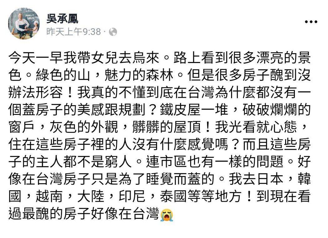吳鳳覺得台灣鐵皮屋看以來很醜。 圖/擷自吳鳳臉書