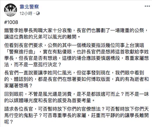 有網友在臉書認為在告別式唱警察之歌不妥。照/取自臉書
