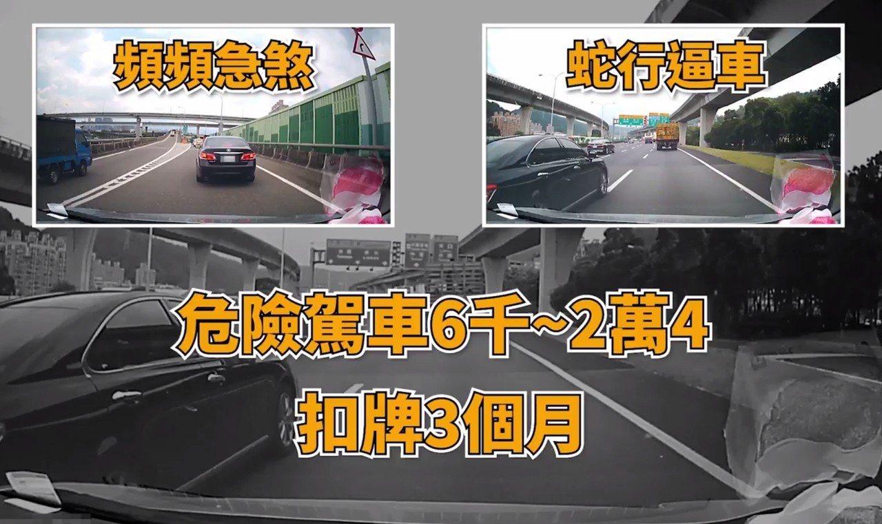 黑色轎車惡意逼車危險駕駛,警方逕行舉發車主處以重罰。圖/翻攝國道警察局臉書