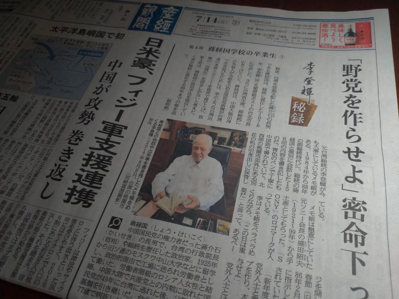 日媒產經新聞的李登輝秘錄連載今進入第四部,第一集副標題為「收到密令『讓在野黨成形...