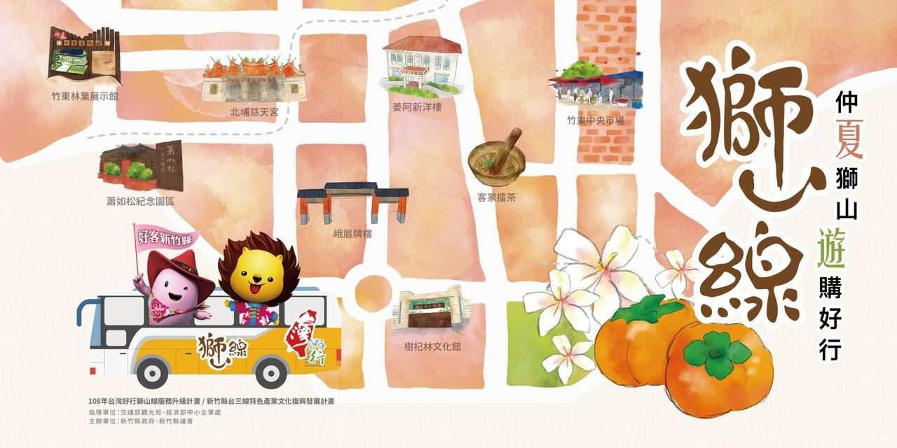 這次路線有探索竹縣自然生態「獅山樂陶陶」、走訪竹東鎮客家文化「獅在好食趣竹東」及...