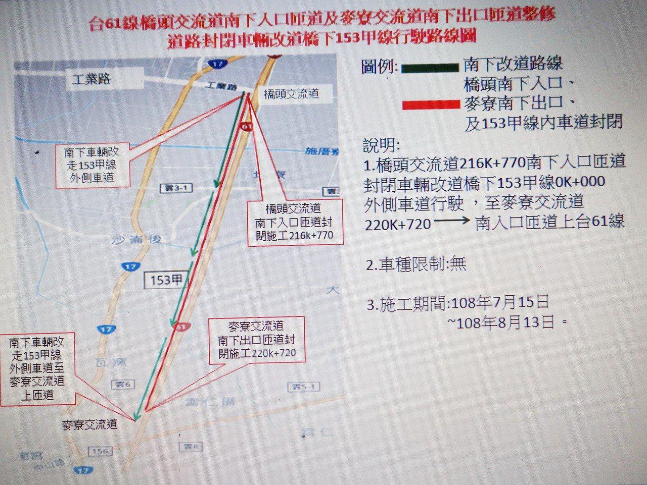 台61線南下雲林麥寮段7月15日至8月13日止施工,請改道。記者蔡維斌/翻攝