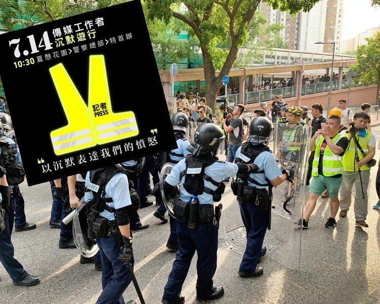 香港7個傳媒工會發起遊行,抗議警方阻撓記者採訪。圖取自星島網