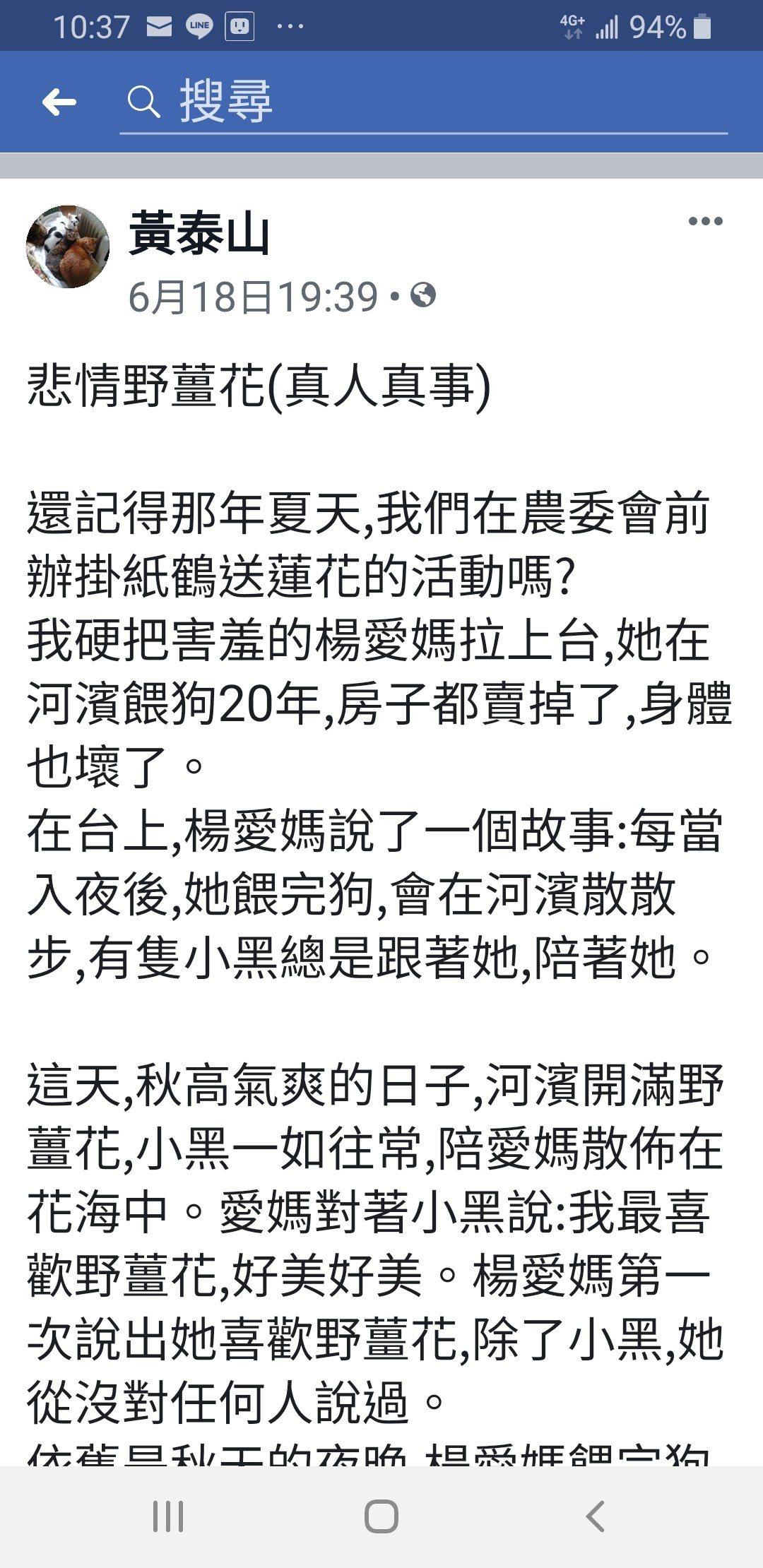 動保人士黃泰山在臉書上分享一則真人真事的故事。圖/取自臉書