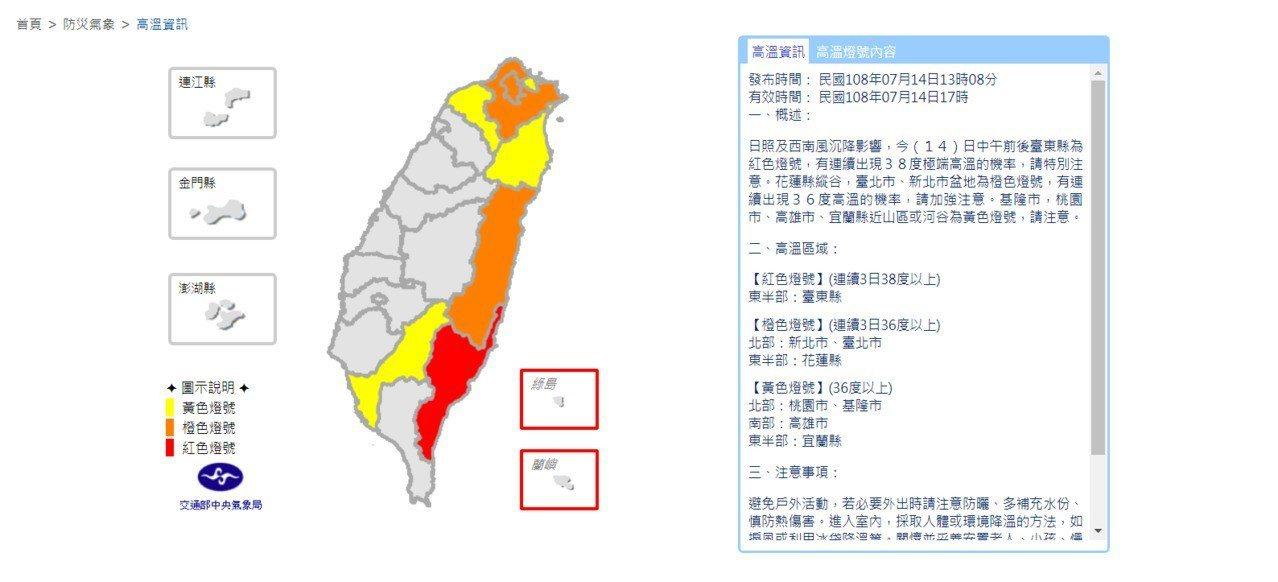 中央氣象局發布高溫資訊。圖/取自中央氣象局網站