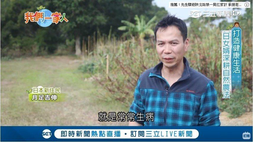 月足吉伸對於台灣的農業發展功不可沒。圖/三立提供