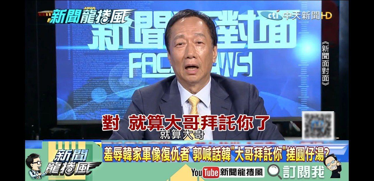 郭台銘在媒體上拜託韓國瑜退讓初選。圖/取自網路