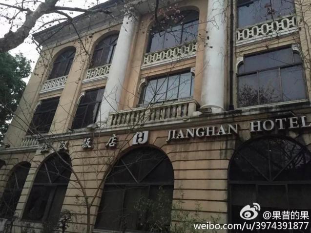 武漢江漢飯店舊名德明飯店,於20世紀10年代建成開業,是武漢四星級賓館。(新浪微...