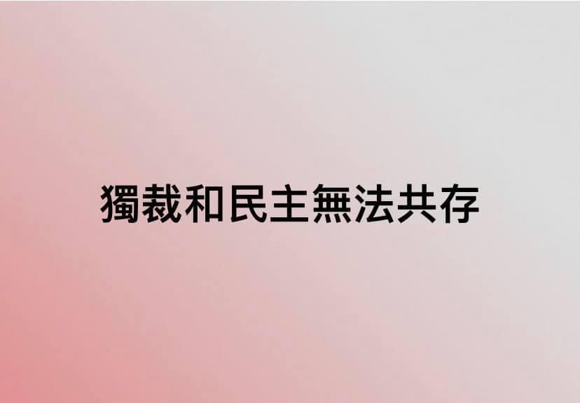 張善政在臉書上貼出這張圖片,問蔡英文:「一步步建立獨裁政府的,不就是妳嗎?」