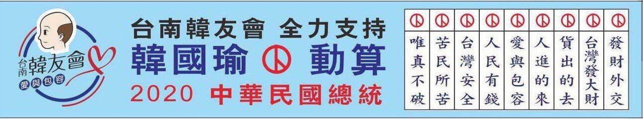 台南韓友會利用韓國瑜口號,設計出韓市長專屬競選海報。圖/台南韓友會提供