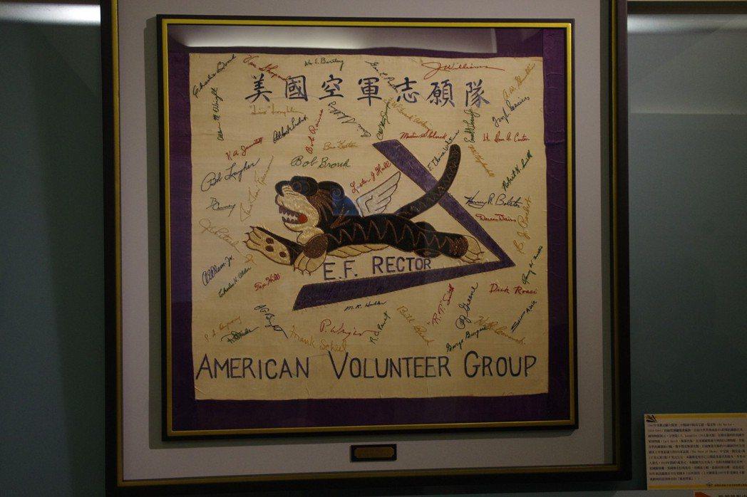 這面有49位飛虎隊員簽名刺繡的AVG隊旗,是當今世上保留最多隊員簽名的一面。 記...
