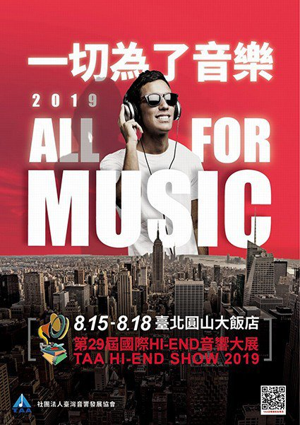 2019年台灣國際HI-END音響大展海報。 台灣音響發展協會/提供