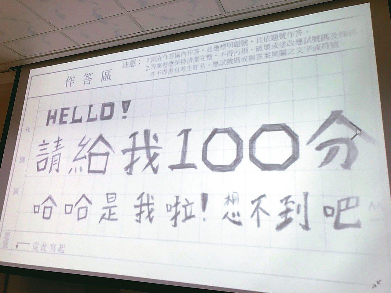 大考中心公布指考違規試卷,有考生在試卷上寫無關答案的文字。 記者馮靖惠/攝影