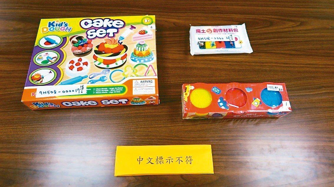 消基會和經濟部標準檢驗局公布三款「黏土玩具」中文標示不符。 圖/經濟部提供