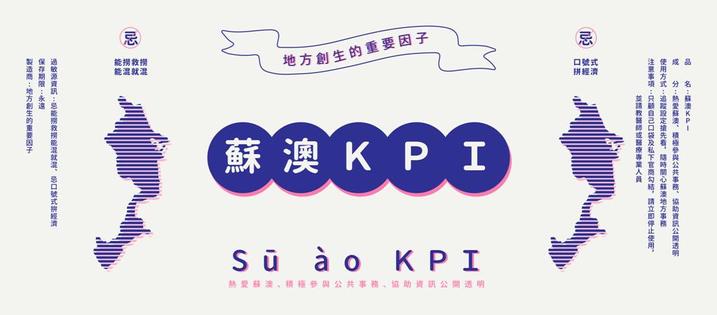「蘇澳KPI」的視覺設計豐富活潑。 圖/鄭雅嬬提供