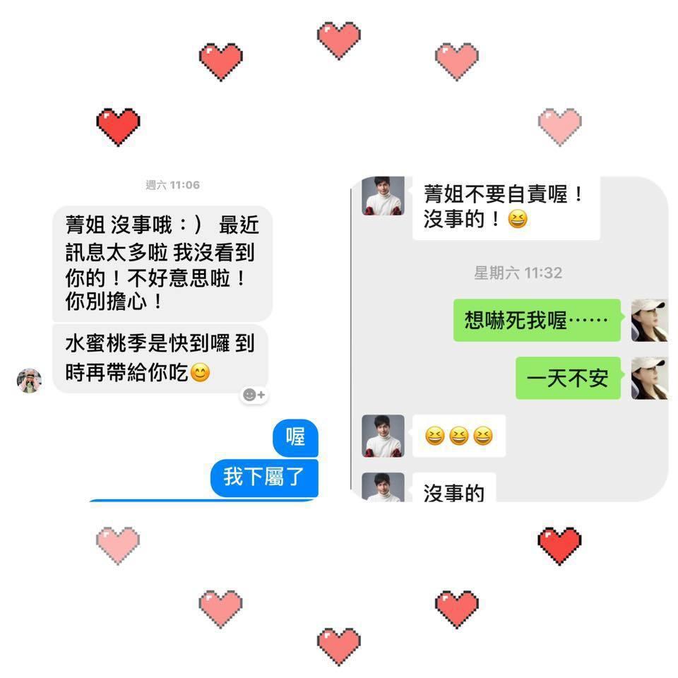 利菁秀出孫協志、夏宇童回覆的訊息內容。 圖/擷自利菁臉書