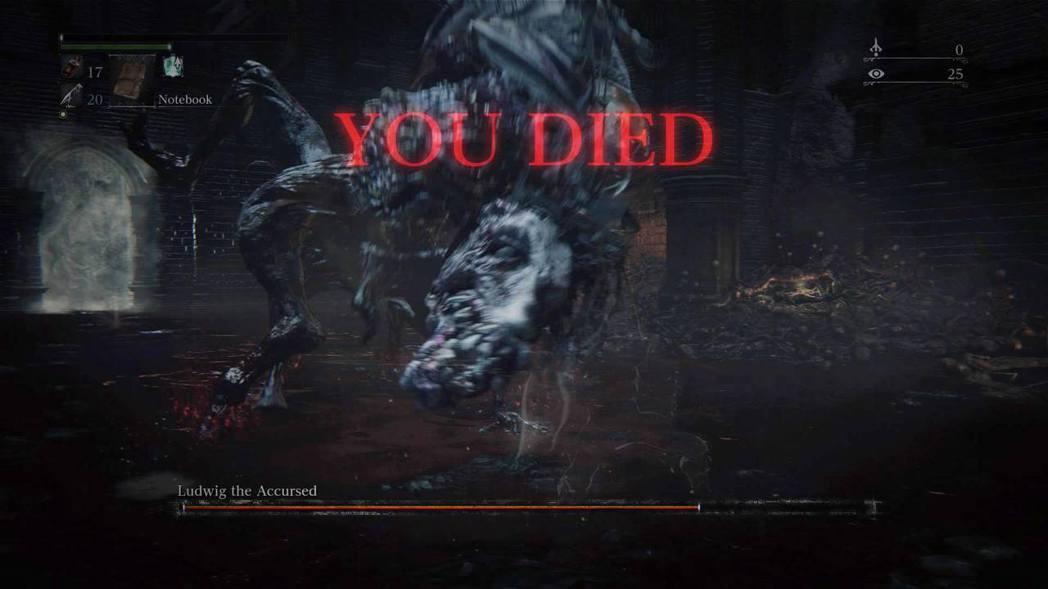 《血源詛咒》遊戲死亡畫面。