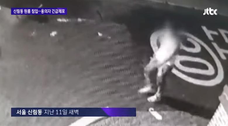 南韓有名男子尾隨獨居女子至套房,趁她洗澡時破窗而入。圖擷自YouTube