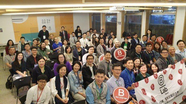 B Lab Taiwan 致力在台灣推廣企業申請 B 型企業認證。 圖/B 型企...