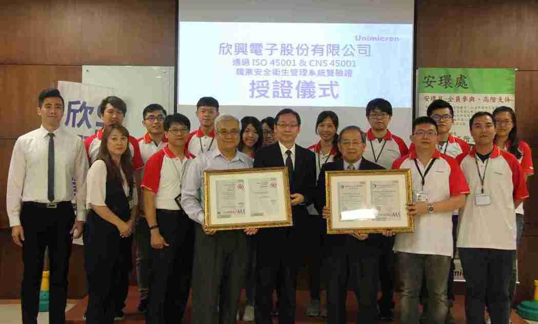欣興電子團隊與台灣檢驗科技(SGS)驗證團隊合影。 SGS/提供