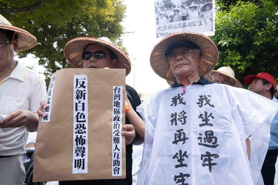 台灣地區政治受難人互助會與中國統一聯盟、新黨青年軍等團體於白色恐怖紀念碑前呼籲廢...