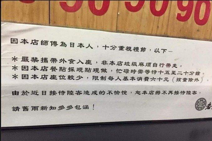 可以用「國籍」或其他條件選擇客人嗎?從拒絕日本客的拉麵店談起