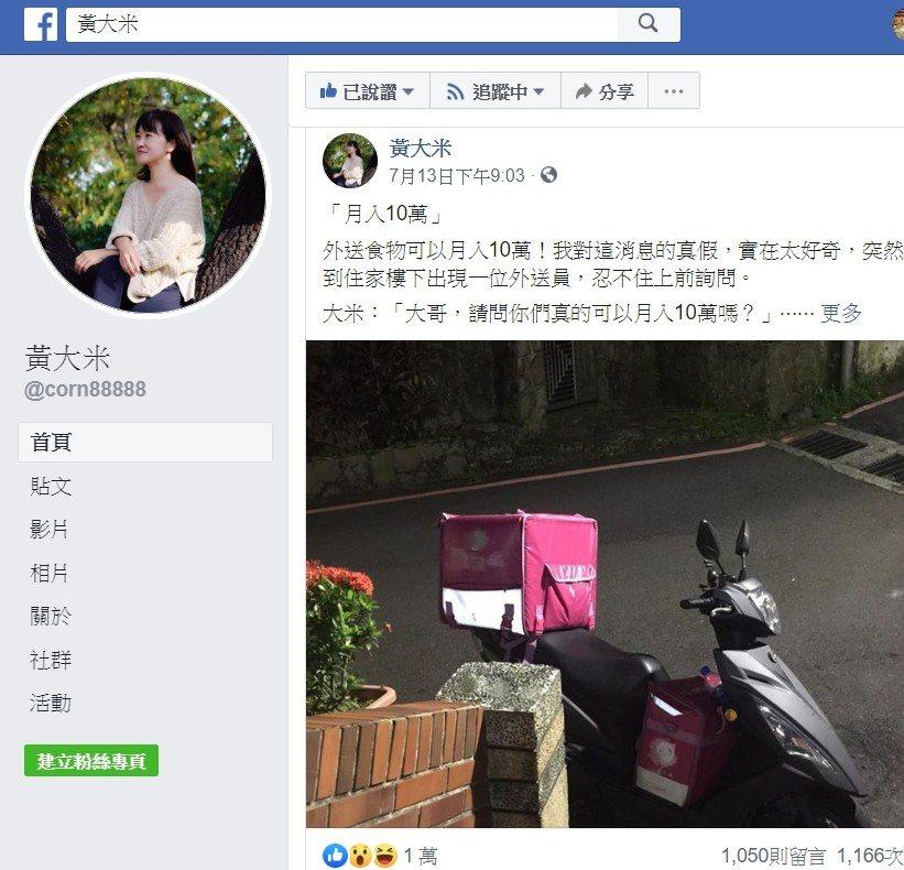 曾是媒體人也是暢銷作家黃大米分享foodpanda外送員甘苦。圖/翻攝臉書
