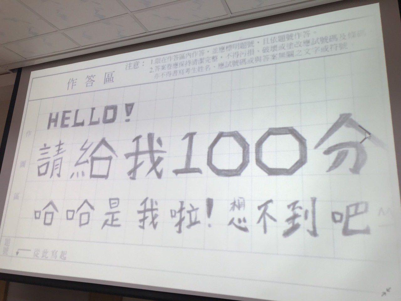 有考生在化學科試卷上寫「HELLO!請給我100分」。記者馮靖惠/攝影