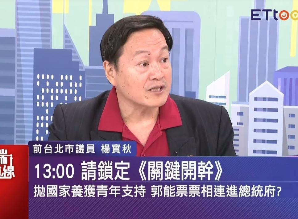 前台北市議員楊實秋。畫面取自ETtoday《雲端最前線》。